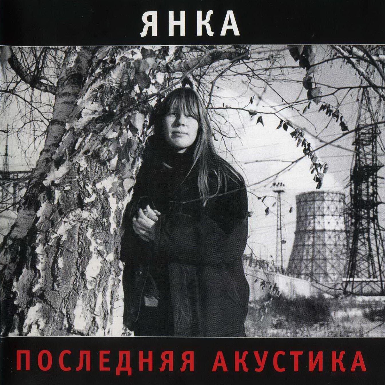 Янка Дягилева album Последняя Акустика
