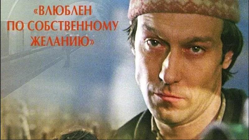 ➡ Влюблен по собственному желанию (1982) HD 720