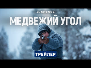 Медвежий угол | Beartown | Трейлер
