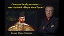 Симеон Бекбулатович – настоящий Царь всея Руси !