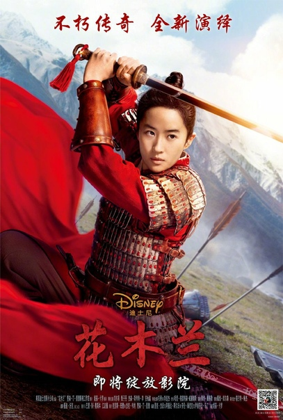 Китайский постер блокбастера «Мулан»