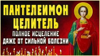 6 СЕНТЯБРЯ ПОЛНОЕ ИСЦЕЛЕНИЕ ОТ ЛЮБОЙ БОЛЕЗНИ. Молитва Пантелеймону Целителю. Господи Помилуй, Прости