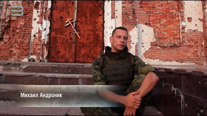 Военкор Михаил Андроник читает стихотворение Анны Долгаревой ✪ Третий Проект