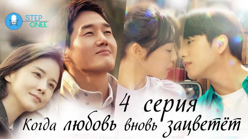 4 16 Когда любовь вновь зацветёт Южная Корея 2020 озвучка STEPonee MVO