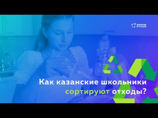 Как казанские школьники сортируют отходы