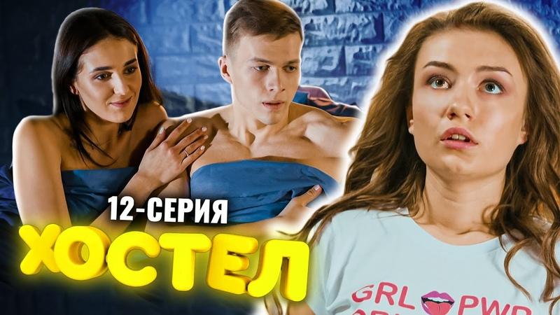 Сериал Хостел 12 серия 1 сезон Финал Сезона Молодежная комедия 2021