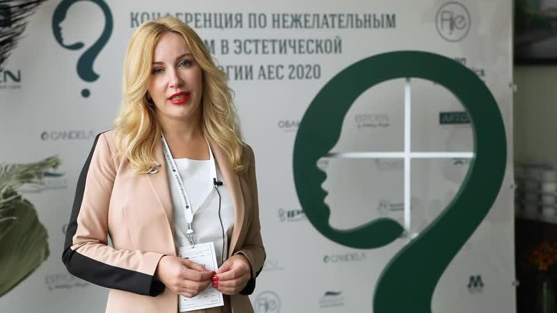 Михайлова Ольга Александровна о второй Конференции по нежелательным явлениям в эстетической косметологии AEC 2020