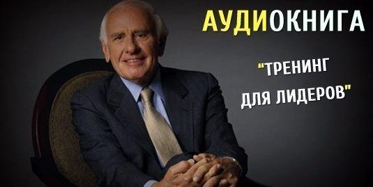 Джим Рон Тренинг для Лидеров