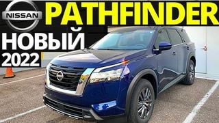 Nissan Pathfinder 2022: Прощай вариатор. Ниссан Патфайндер