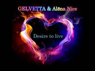 GELVETTA & Alёna Nice - Desire to live (Original)