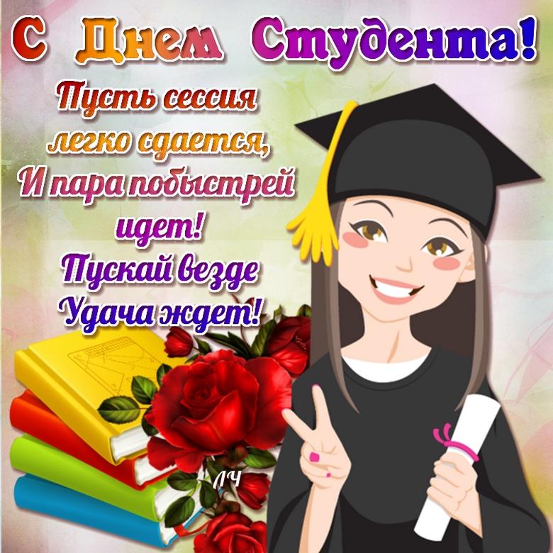 #студенческая 25 января в нашей стране сразу