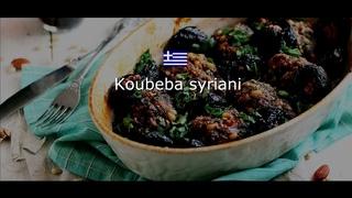 ГРЕЧЕСКАЯ КУХНЯ: Koubeba syriani/ Фрикадельки с орехами и черносливом с острова Сирос