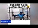 Подборка лучших роликов Инстаграма 111/21
