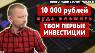 Куда вложить 10 тысяч рублей начинающему инвестору в 2021 году и не потерять деньги