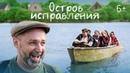 Остров исправления 2018. комедия