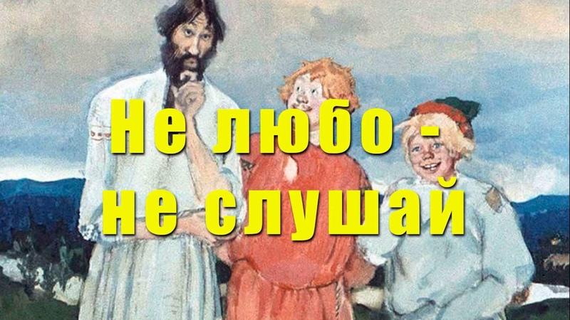 Аудиосказка Не любо не слушай Русские народные сказки