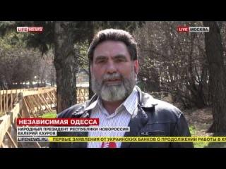 В Одессе провозглашена Народная Республика Новороссия