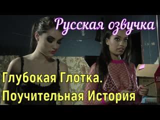 Глубокая Глотка.  Поучительная История порно, Brazzers, +18, home, шлюха, домашнее, хентай, sex, порно на русском, диалоги