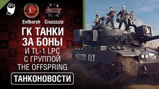 ГК танки за Боны и TL-1 LPC с группой The Offspring - Танконовости №358 World of Tanks