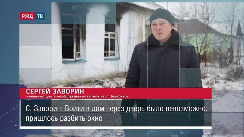 Железнодорожник в Барабинске спас из огня мать и троих детей Новости 26 11 2020
