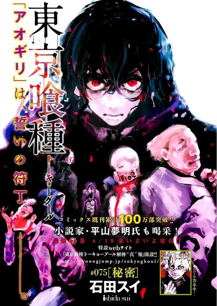 Tokyo Ghoul, Vol.8 Chapter 75 Secret, image #1