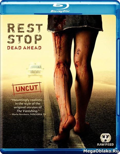 Остановка / Rest Stop [UNCUT] (2006/BDRip/HDRip)