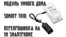 Модуль умного дома Sonoff TH10: Перепрошивка на 1M Smartphone