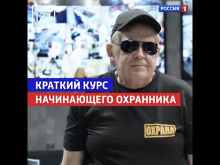 Краткий курс начинающего охранника  100ЯНОВ  Россия 1