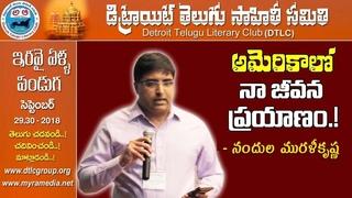 అమెరికాలో నా జీవన ప్రయాణం   Nandula Murali krishna speech at DTLC 20 years celebrations   Myra Media