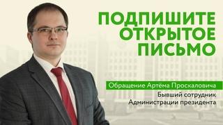 Обращение бывшего сотрудника Администрации президента Артёма Проскаловича