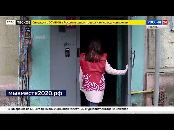 Волонтеры акции МыВместе оказывают адресную помощь в Краснодарском крае
