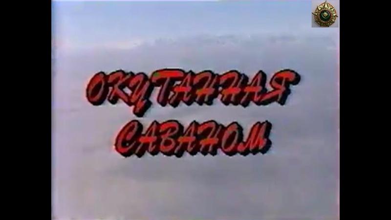 Oсетино ингушский конфликт Документальный фильм Окутанная саваном