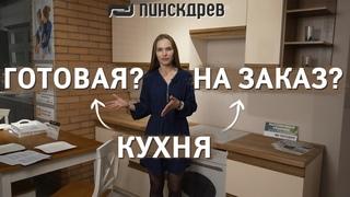 Кухня готовая или на заказ? Какую кухню выбрать? Кухни от Пинскдрев, Белорусская мебель