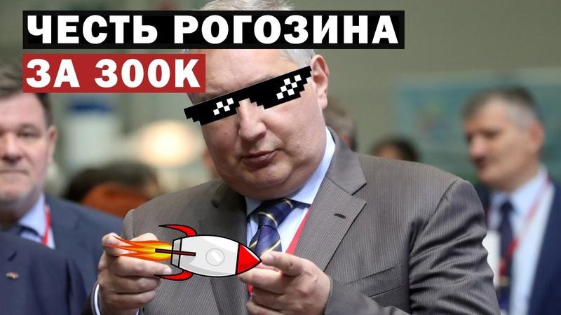 Рогозин подал в суд против трех СМИ и потребовал взыскать ₽300 тыс