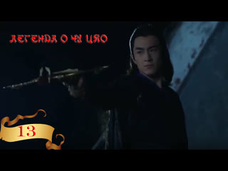 Легенда о Чу Цяо|Princess Agents|楚乔传 от AsiaHouse — 13 серия