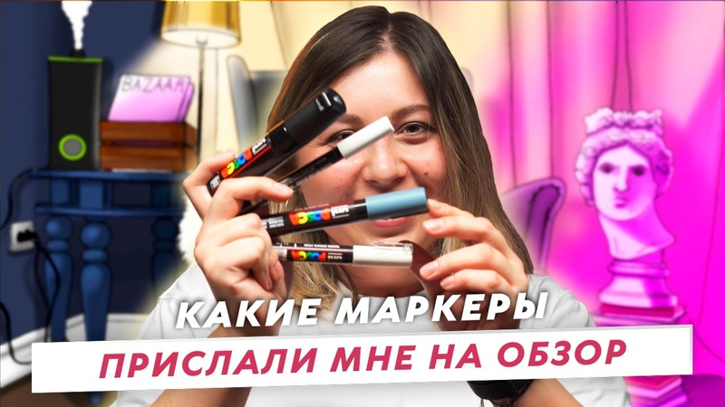 Обзор маркеров для рисования и скетчинга Touch, Невская палитра, Marvy, Uni Posca