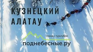 Зимние выходные на Поднебесных Зубьях, Лужба