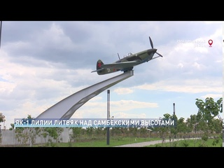 Новый памятник: самолет Як-1 теперь парит над Самбекскими высотами