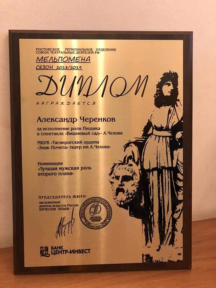 Артист Таганрогского театра имени А.П.Чехова стал победителем конкурса «Мельпомена»