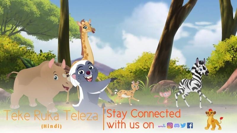 The Lion Guard Teke Ruka Teleza Hindi IndianAnimèsTV