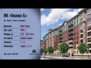 ЖК «Опалиха О3» получил высокую оценку тайного покупателя