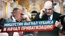 Мишустин выгнал Чубайса и начал приватизацию (Романов Роман)