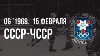 . СССР - Чехословакия. Олимпийские игры