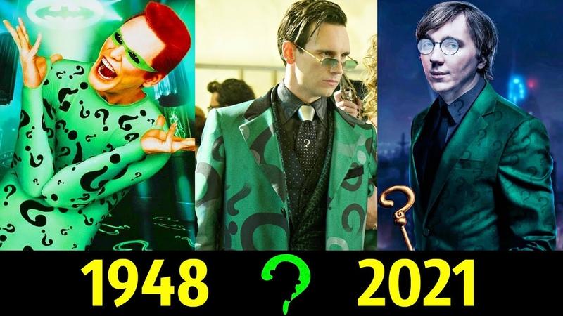 ✅ Загадочник Эволюция 1948 2021 Все Появления Эдварда Нигма ❓