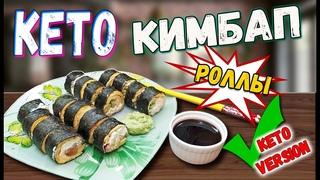 КЕТО РОЛЛЫ или КИМБАП для похудения| Корейский кимбап 김밥 | Домашние роллы