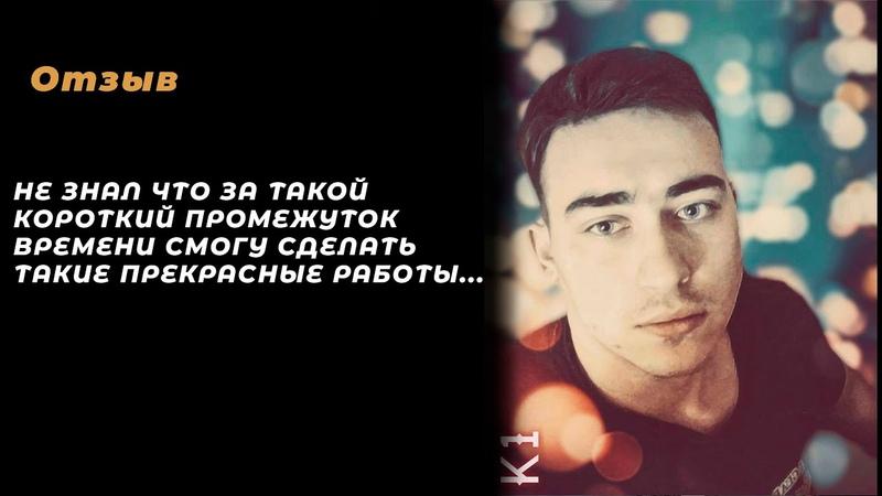 Отзывы учеников Konstantin Dovgal