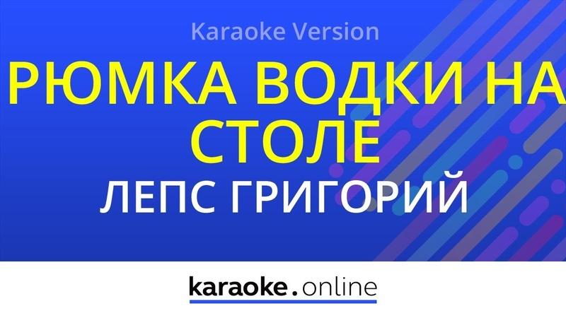 Рюмка водки на столе - Григорий Лепс (Karaoke version)