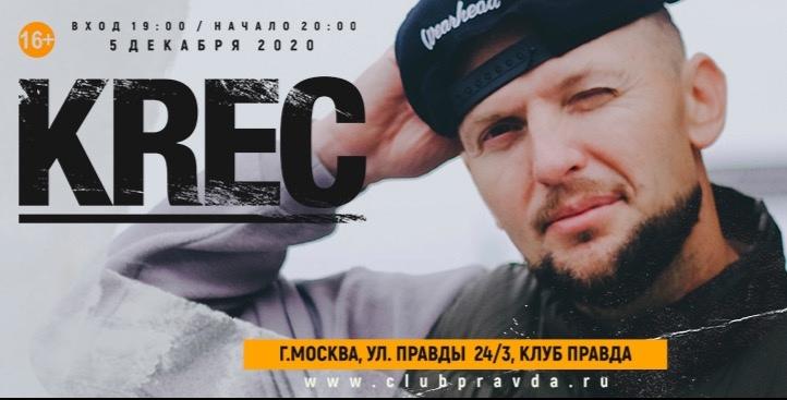 концерт KREC