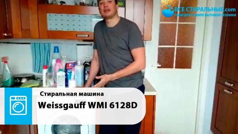 Отзыв покупателя | Стиральная машина Weissgauff WMI 6128D | ВсеСтиральные.com