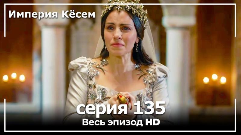 Великолепный век Империя Кёсем серия 135